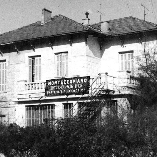 Μοντεσσοριανά Σχολεία από το 1956
