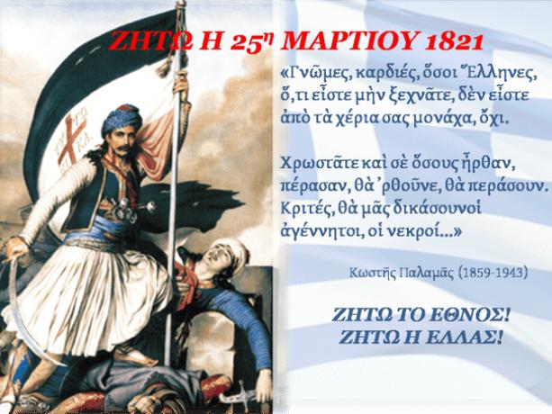 25η ΜΑΡΤΙΟΥ 1821 | ΜΟΝΤΕΣΣΟΡΙΑΝΑ ΣΧΟΛΕΙΑ